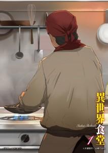1502_yurindo_shokudo