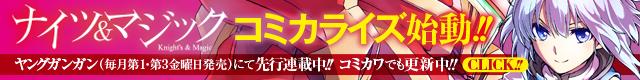 『ナイツ&マジック』コミック連載