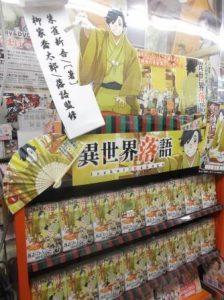 9とらのあな京都店2