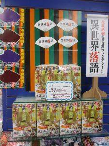 059_059 大阪日本橋店_7_0