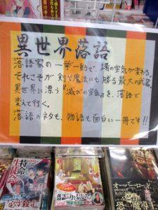 異世界落語POP①(柏店)