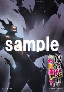 有隣堂_魔王カード