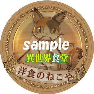 1609_coaster_aoi