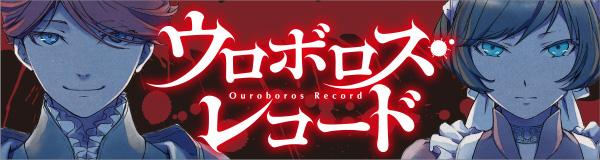 ウロボロス・レコード