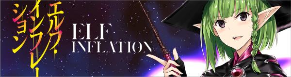 エルフ・インフレーション