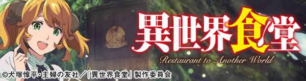 TVアニメ『異世界食堂』公式サイト