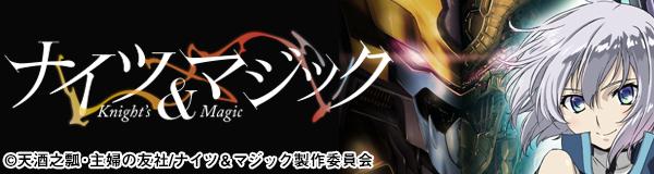 TVアニメ『ナイツ&マジック』公式サイト