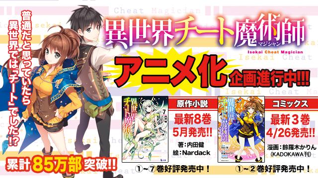 異世界チート魔術師アニメ