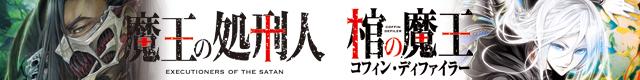 魔王の処刑人特設サイト