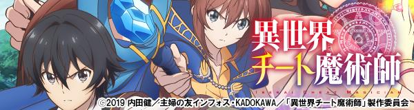 TVアニメ『異世界チート魔術師』公式サイト
