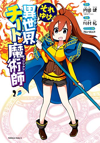 それゆけ! 異世界チート魔術師(2)