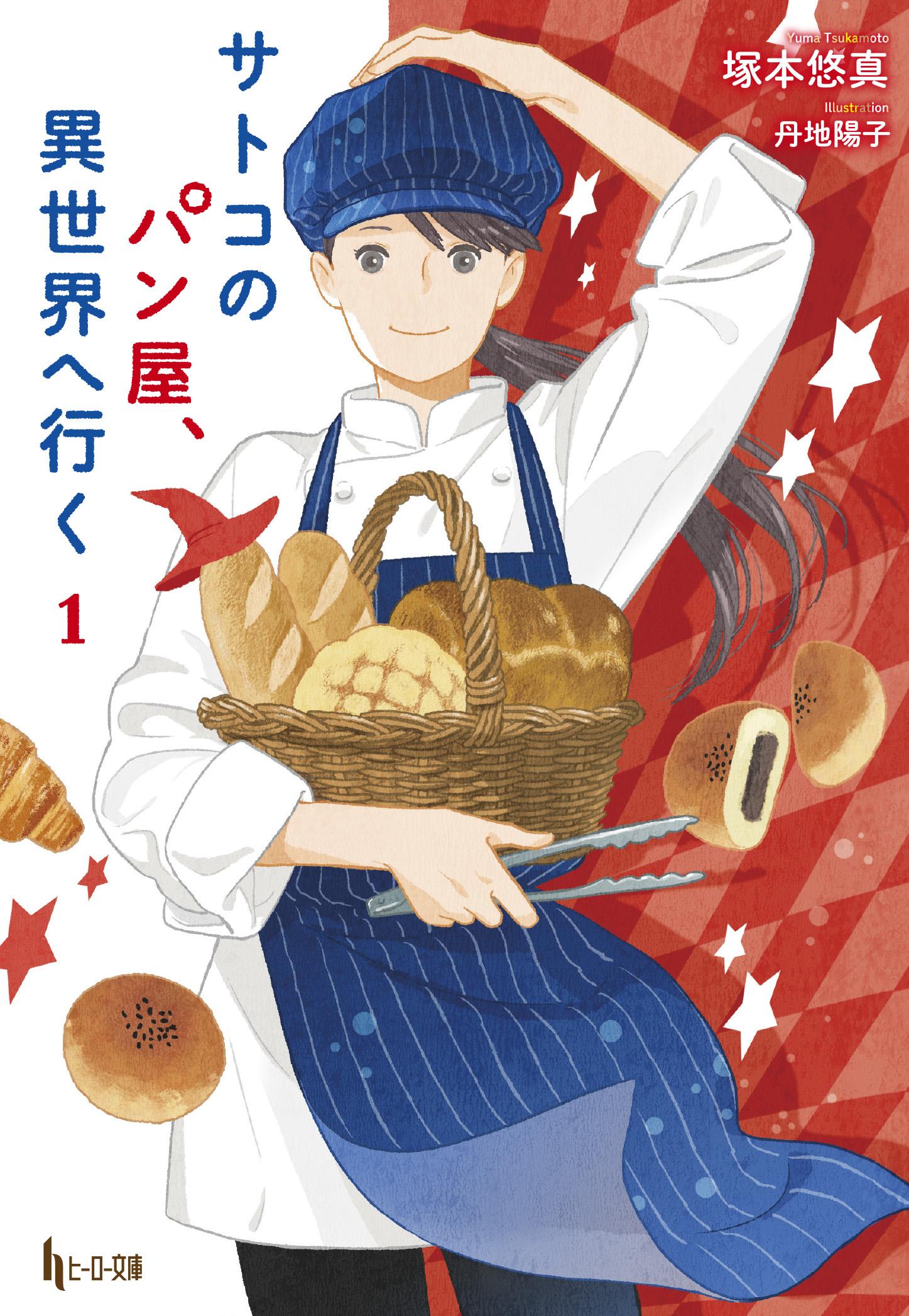 サトコのパン屋、異世界へ行く1
