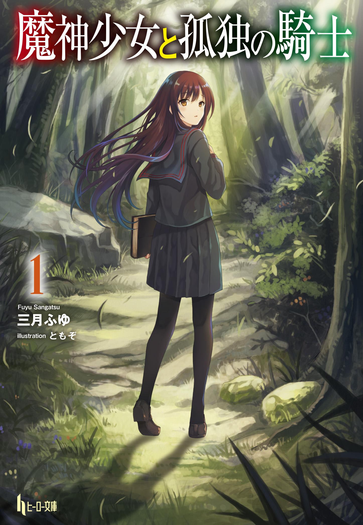 魔神少女と孤独の騎士1