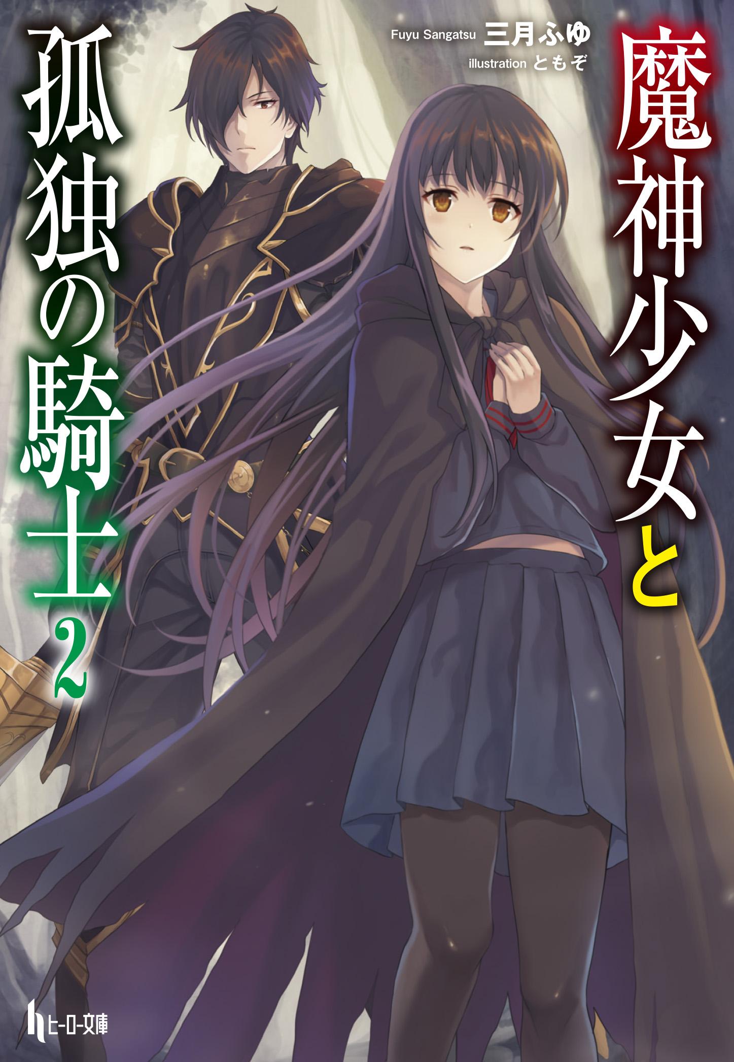 魔神少女と孤独の騎士2