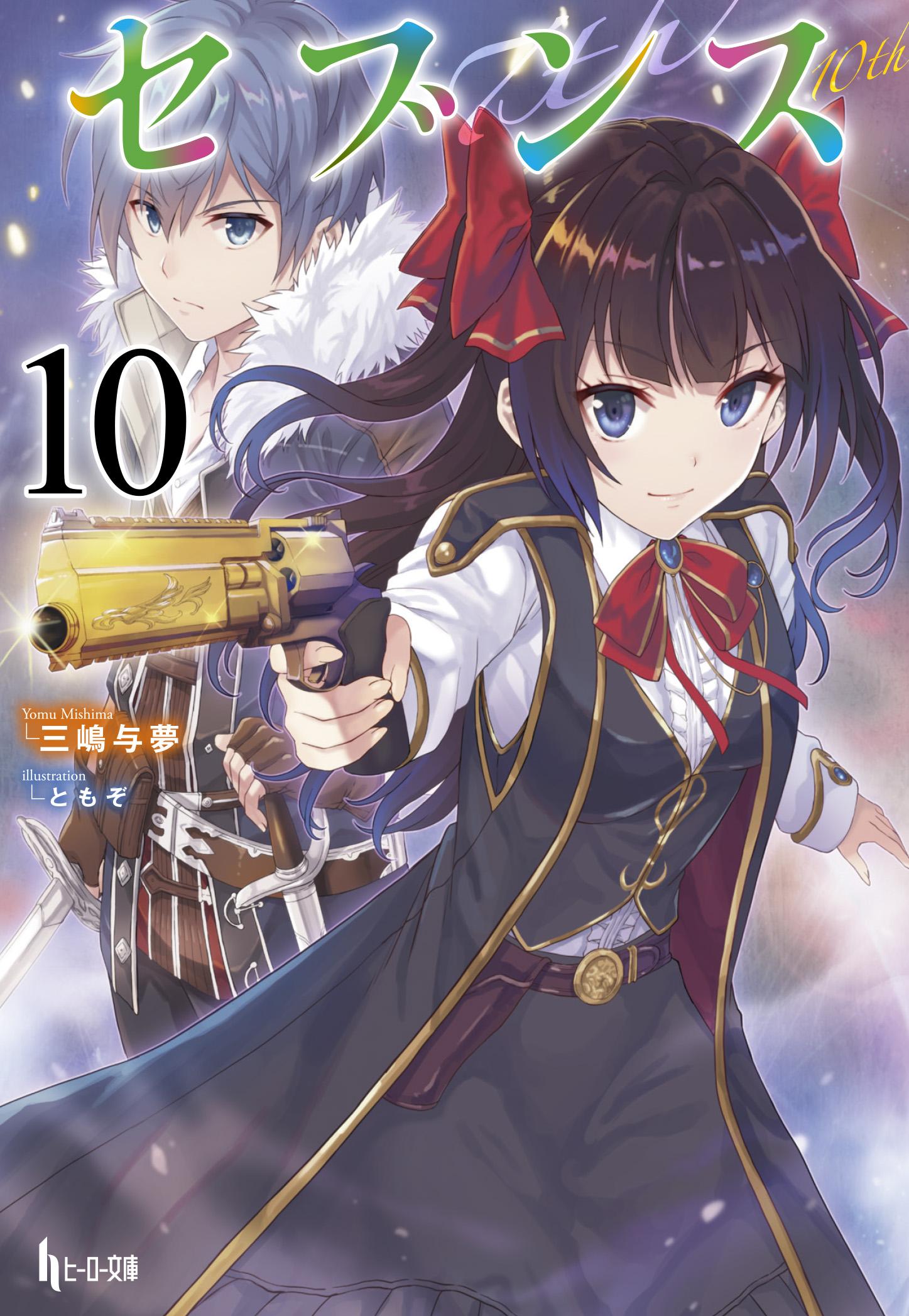 セブンス 10